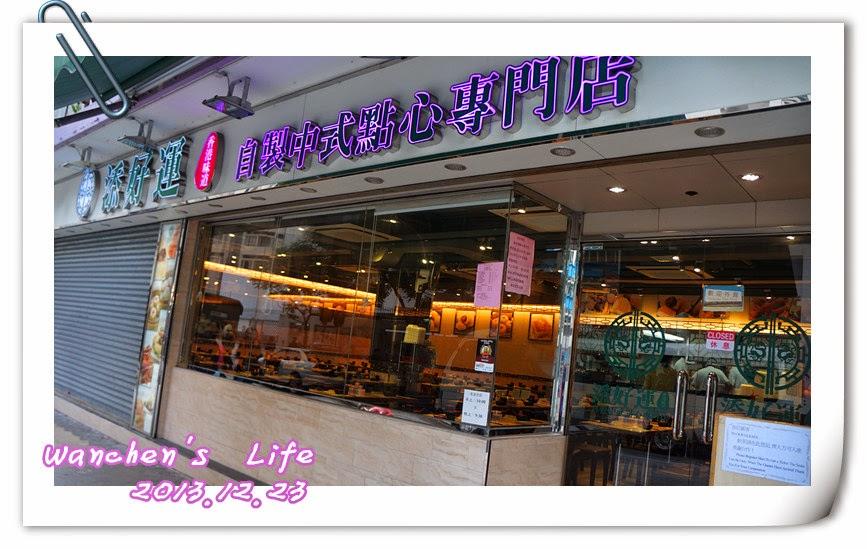FUN 學后: 《香港↗北角》添好運點心專門店-米其林