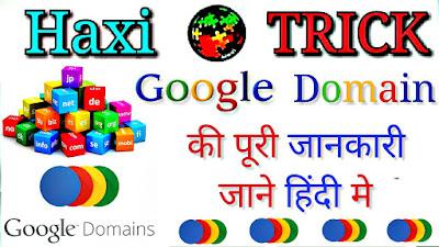 Google-Domain-ki-puri-jaankaari
