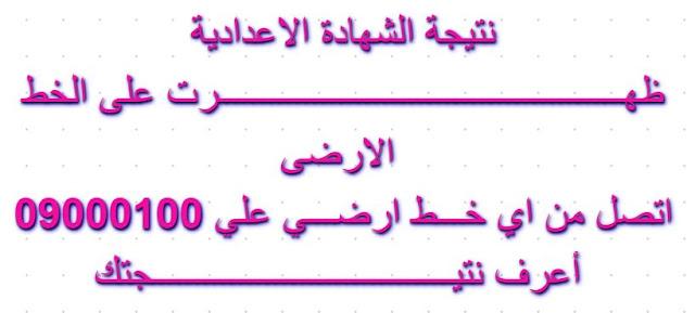 نتيجة الشهادة الاعدادية مديرية التربية والتعليم محافظة القاهرة 2018 ترم أول