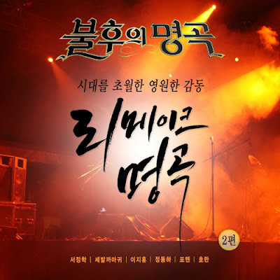 [Compalition] Various Artists – Immortal Song (Singing The Legend – Classic Remake Special Part 2)