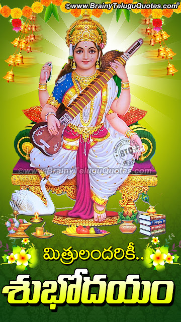 telugu subhodayam wallpapers with quotes, telugu subhodayam greetings