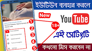 YouTube Application Important 5 Settings Secret New Tips