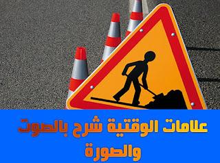 العلامات الطرقية علامات الوقتية شرح بالصوت والصورة