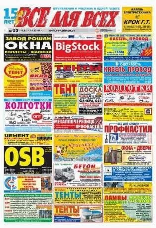 Объявления знакомств в газетах севастополя