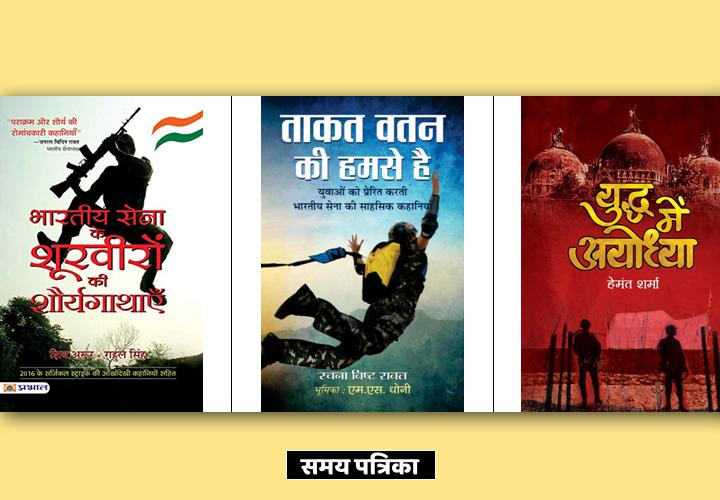 भारतीय सेना के शूरवीरों की शौर्यगाथाएँ