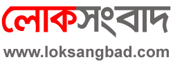 লোকসংবাদ  |  Loksangbad | The First Bangla Online Newspaper from Noakhali