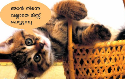 Funny Happy Friendship Day Quotes In Malayalam 2017