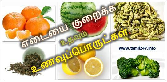 எடையை குறைக்க உதவும் உணவுப்பொருட்கள்.. udal edai kuraiya unavugal, udal edai kuraippathu eppadi, உடற் பருமனைக் குறைக்க, tips in tamil
