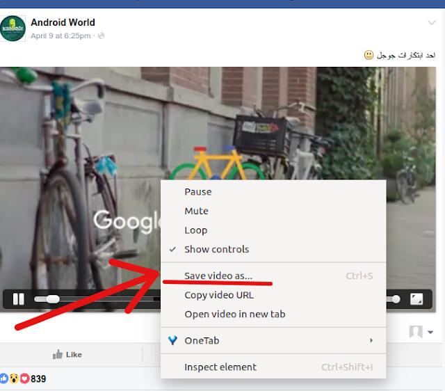 تحميل فيديو من الفيس بوك بدون برامج