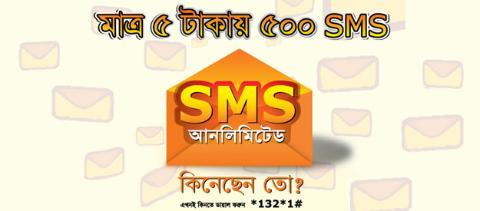 gp 500 sms activation code