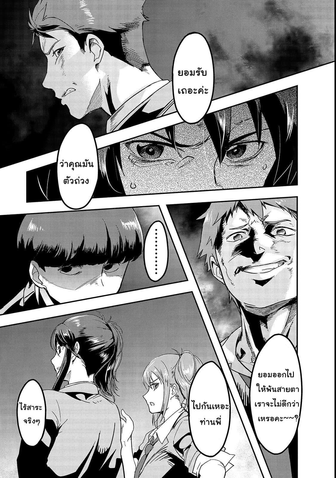 อ่านการ์ตูน Hazure Waku no Joutai Ijou Skill de Saikyou ni Natta Ore ga Subete wo Juurin Suru made ตอนที่ 1 หน้าที่ 19