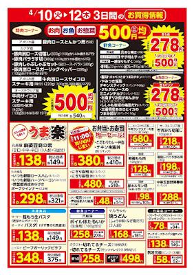 4/10(火)〜4/12(木) 3日間のお買得情報