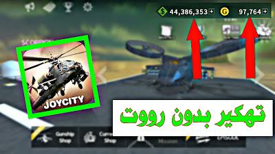 تحميل لعبة GUNSHIP BATTLE: Helicopter 3D v2.6.44 مهكرة للاندرويد (اخر اصدار)