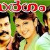 Sangeethame Amara Sallapame mp3-Sargam (1992) free download
