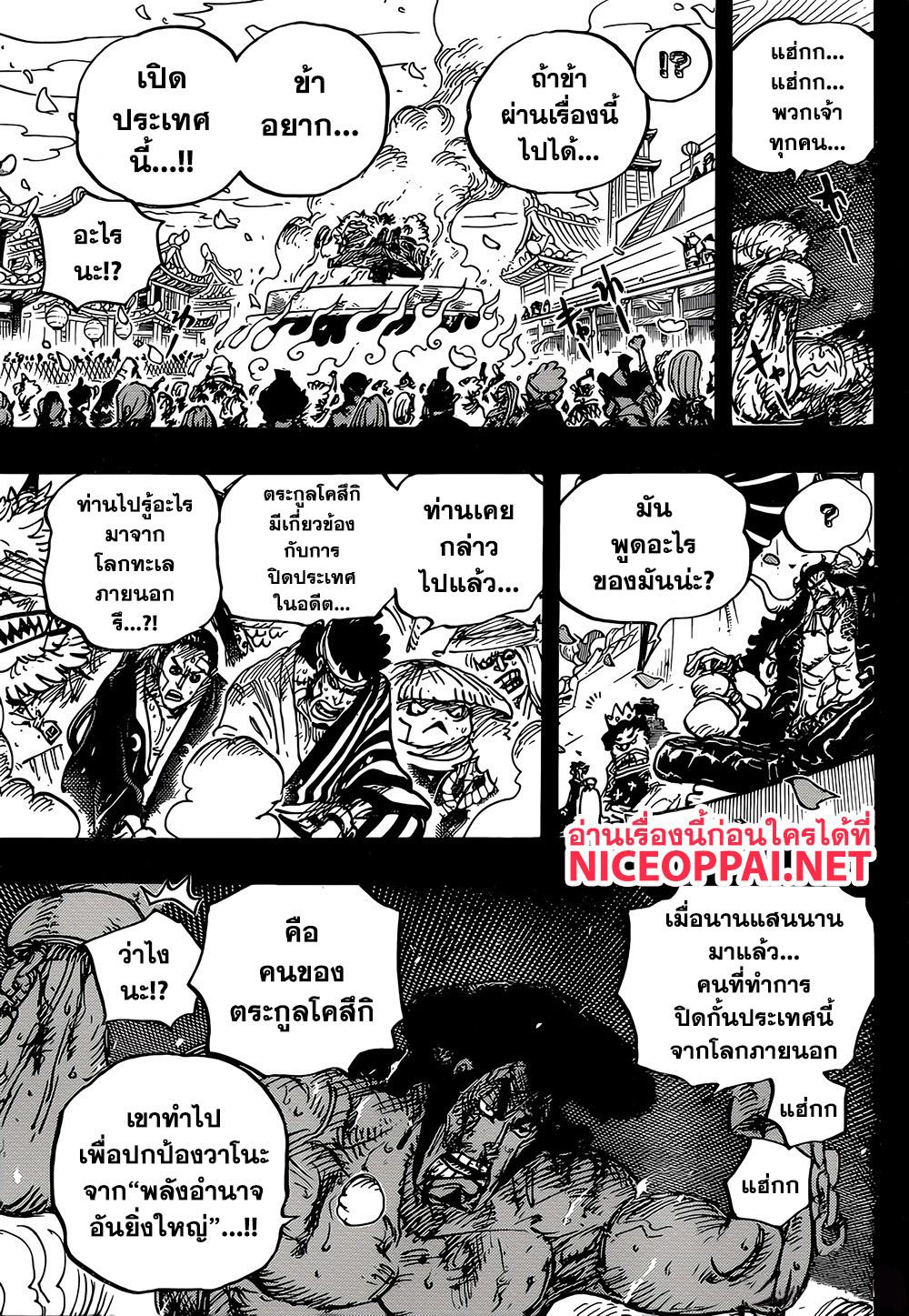 อ่านการ์ตูน One Piece ตอนที่ 927 หน้าที่ 7
