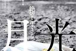 Lost Serenade / Gekko / 月光 (2016) - Japanese Movie