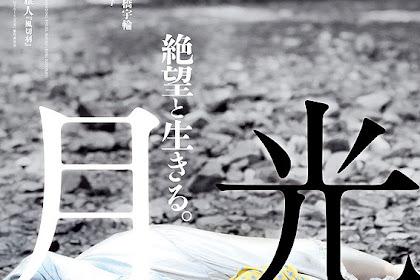 Sinopsis Lost Serenade / Gekko / 月光 (2016) - Japanese Movie