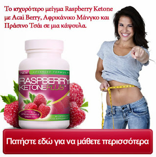 Raspberry Ketone Plus - Κλικ εδώ!