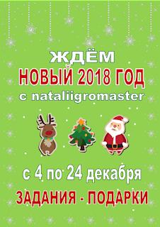 Я ЖДУ НОВЫЙ ГОД с nataliigromaster! 4, 7, 10, 13, 16, 19, 22 декабря