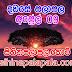 Lagna Palapala Ada Dawase  | ලග්න පලාපල | Sathiye Lagna Palapala 2019 | 2019-04-09