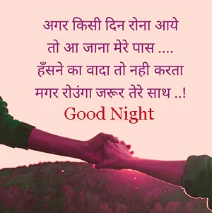 Sad Romantic Good Night Hindi Quote