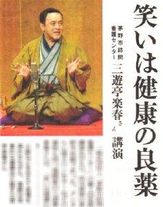 三遊亭楽春の笑いは健康の良薬講演会が好評で新聞に掲載されました。