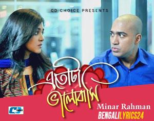 Etota Valobashi, John Kabir, Sharlin Farzana, Emon Chowdhury