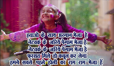 happy-holi-hindi-status
