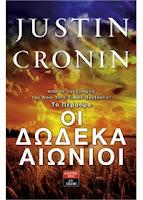 """""""Οι δώδεκα αιώνιοι"""" του Justin Cronin"""
