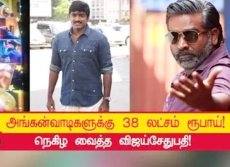 Vijay Sethupathi extends financial support for poor childrens education