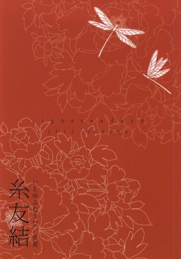 Ito Yuuyu - Natsume Yuujinchou Doujinshi - Tác giả Shisui - Trang 28