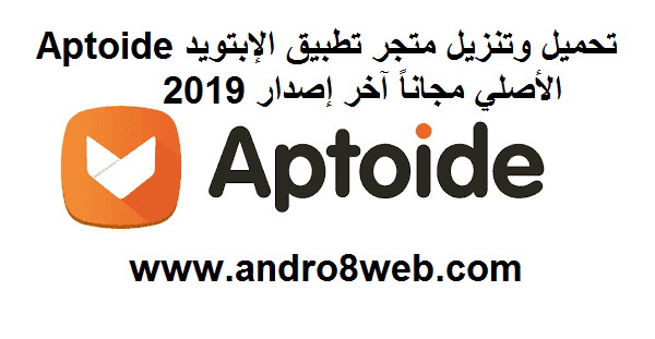 تحميل وتنزيل متجر تطبيق الإبتويد Aptoide الأصلي مجاناً آخر إصدار 2019,أفضل المتاجر لتنزيل البرامج والألعاب,متجر إلكتروني Aptoide,متجر تطبيق الإبتويد Aptoide,تنزيل متجر الإبتويد Aptoide الأصلي مجاناً آخر إصدار 2019,آبتويد Aptoide,آبتويد Aptoide برنامج ومتجر يوفر التطبيقات,أفضل المتاجر الأندرويد,تحميل مباشر متجر آبتويد Aptoide,تحميل متجر تطبيق الإبتويد Aptoide للأندرويد 2019