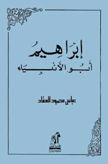 كتاب ابراهيم ابو الانبياء pdf لعباس محمود العقاد