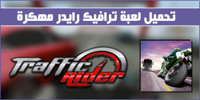 تحميل لعبة traffic rider مهكرة جاهزة 2018 آخر أصدار برابط مباشر