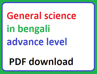 General Science bengali for Competitive Exam