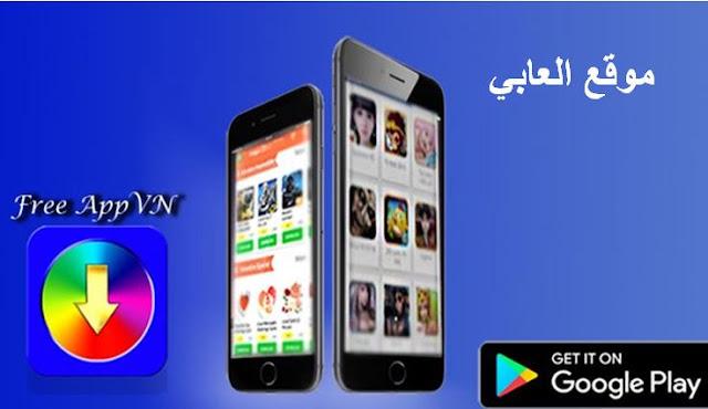 تحميل الالعاب المدفوعة والتطبيقات مجانا للاندرويد Download Paid Games and Free Apps for Android