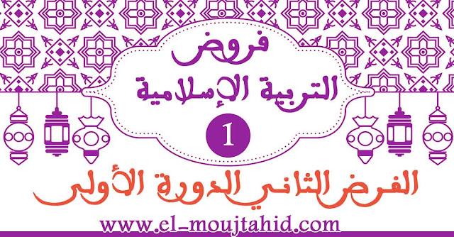 فروض التربيىة الإسلامية الثانية للدورة الأولى الأول ابتدائي