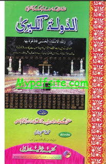 Allah Tala k Namoin ki Tashreeh