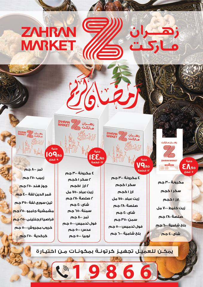 عروض زهران ماركت من 15 ابريل حتى 10 مايو 2019 رمضان كريم