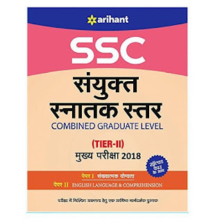 Arihant SSC Combined Graduate Level Tier-2 Mains Exam [ HINDI EDITION ]