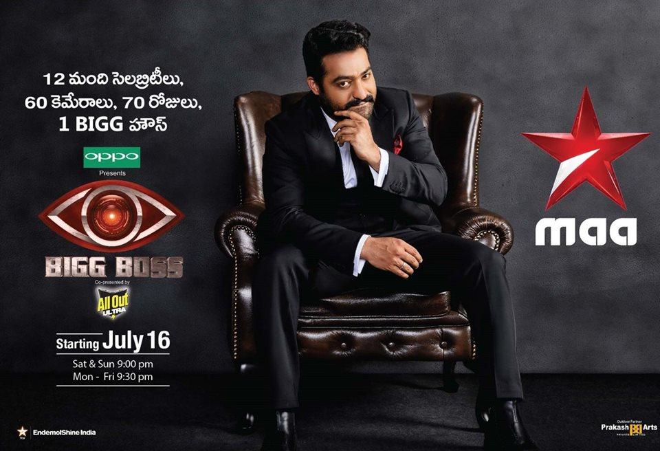 Bigg Boss Telugu Episode 1