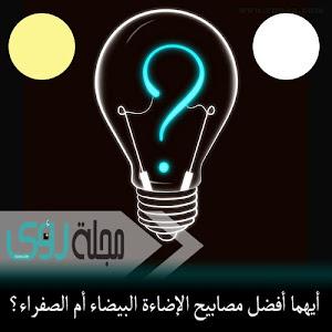 أيهما أفضل مصابيح الإضاءة البيضاء أم الصفراء ؟