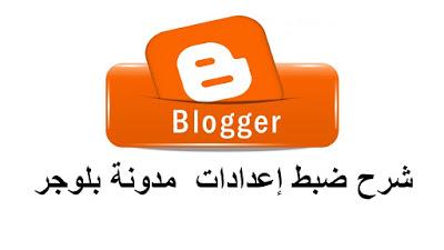 شرح بلوجر,شرح بلوجر للمبتدئين,شرح عمل مدونة بلوجر,شرح مدونة بلوجر,شرح عمل قالب بلوجر, شرح تصميم قالب بلوجر,شرح تركيب قالب بلوجر,شرح منصة بلوجر للمبتدئين,شرح منصة بلوجر الجديدة,شرح موقع بلوجر,شرح اضافة اقسام بلوجر,شرح ضبط إعدادات مدونة بلوكر