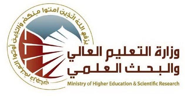إعلان التقديم على برنامج البعثات الدراسية في دائرة البعثات والعلاقات الثقافية في وزارة التعليم العالي