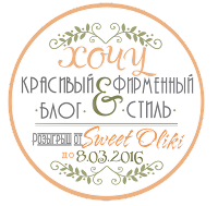 http://sweetolika.blogspot.ru/2016/02/blog-post_7.html