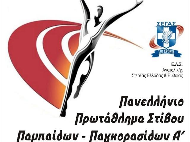Στη Χαλκίδα το Πανελλήνιο Πρωτάθλημα Στίβου Παμπαίδων-Παγκορασίδων