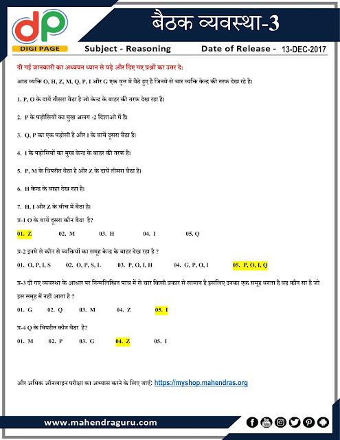 DP | Sitting Arrangement For IBPS Clerk Mains | 13 - 12 - 2017