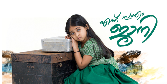 Ennu Swantham Jani Serial actress