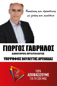 ΓΙΩΡΓΟΣ ΓΑΒΡΗΛΟΣ