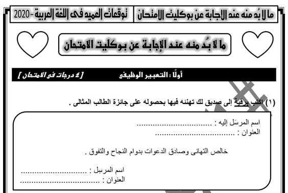 مذكرة مراجعة امتحان اللغة العربية  للصف الثالث الثانوى 2020 . موقع مدرستى